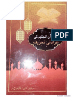 القرآن الحکم کی قرائتی تخریف