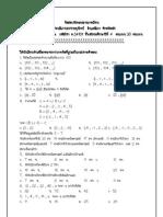 ข้อสอบวัดผลปลายภาคเรียน34101_52