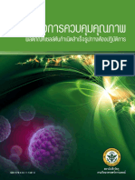 qcstemcell02