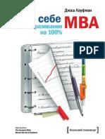 Джош Кауфман Сам себе MBA. Самообразование на 100%.pdf
