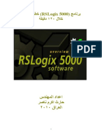 rslogix5000_step_by_step _eng-Harith.pdf