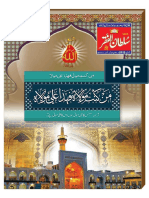 Mahnama Sultan ul Faqr June 2018
