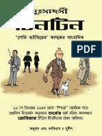 TinTiner Protham Abhijan(Boi lover's polapan group).pdf