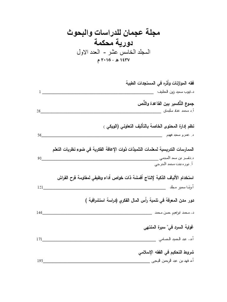 9889b9996 بحوث مجلة عجمان