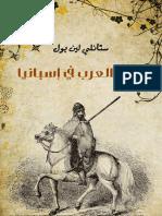 قصة العرب فى إسبانيا #إليك_كتابي(1).pdf