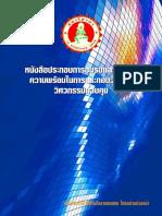TrainingManual2558.pdf