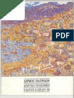 Ν.Γ. ΠΕΝΤΖΙΚΗΣ ΣΤΗΝ ΔΗΜΟΤΙΚΗ ΠΙΝΑΚΟΘΗΚΗ ΠΑΤΡΩΝ (1991)