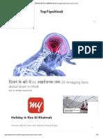दिमाग के बारे में 20 आश्चर्यजनक तथ्य-20 Amaging facts about mind in hindi