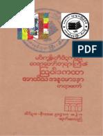 MinGun Awwarda.pdf