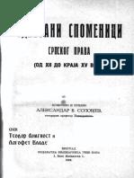 Solovjev - Odabrani Spomenici Srpskog Prava