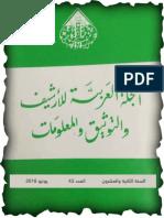 ajadi-43-2018