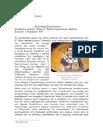 ΚΩΝΣΤΑΝΤΙΝΟΥ ΜΙΛΤΙΑΔΗΣ Acad 201711 Η Μετάφραση Του Ψαλτηρίου Από Την Ελληνική Βιβλική Εταιρία