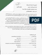 العربية s2