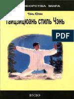 chen Yulyan Taytszitsyuan Stil Chen Prakticheskoe Rukovodstv