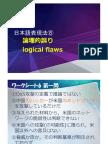 日本語表現法2018-08