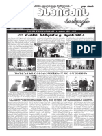 Aspindza News June 2018 4(41)