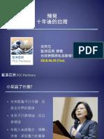 預見十年後的台灣_TaFED讀書會