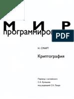Смарт - Криптография 2005