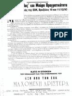 Μαχόμενη Αριστερά για Λευκή Βίβλο ΕΕ(1993)