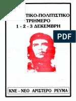 ΚΝΕ-ΝΑΡ Ιωαννίνων
