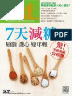康健雜誌 第202期.2015年9月 七天減糖