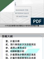 規劃設計管理系統.ppt