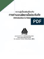 Introduction to Ratemaking (ไทย)