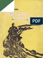 Ս. Շիրինյան, Հայրենիքի զինվորները | S. Shirinyan, The Soldiers of the Motherland | С. Ширинян, Солдаты Родины