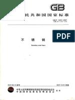 GB-T 1220 Ac Inox Std China