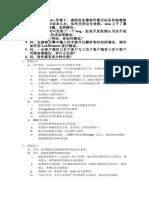 01_企业面试试卷(综合)