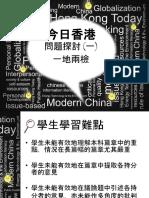 今日香港 - 問題探討(一).pptx