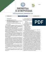 ΦΕΚ 1746 Β 2017.pdf