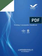 焊接材料手册最终版-上海焊材厂