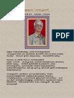 Ishta Padam Pavappettavan - Malayalam - Subramanian A
