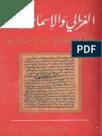 الغزالي و الإسماعيليون - فاروق ميثا