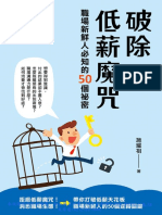 491A破除低薪魔咒:職場新鮮人必知的50個祕密