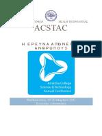 ACSTAC Περισσότερες πληροφορίες 2011
