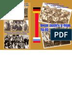 Немецкие специалисты во Фрязино. 1946-1952