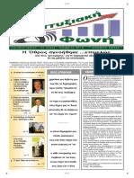 Αναπτυξιακή Φωνή 2 2010