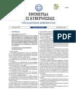 Τροποποίηση και αντικατάσταση της με αριθμό ΕΑΛΕ/Γ.Π.96258/2017 απόφασης περί καθορισμού του τρόπου και της διαδικασίας επιλογής οικογενειακών ιατρών προκειμένου να συμβληθούν με τον Εθνικό Οργανισμό Παροχής Υπηρεσιών Υγείας (ΕΟΠΥΥ) καθώς και του τρόπου και του περιεχομένου των παρεχόμενων υπηρεσιών (Β΄ 39/2018).