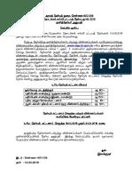 DEE Exam June2018 Notification 130418