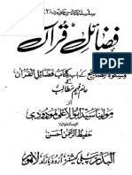 18 Fazail-e-Quraan.pdf