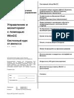 Course Rus St-bwinccs