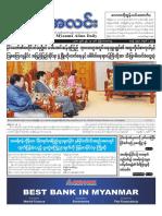 Myanma Alinn Daily_ 14 Jun 2018 Newpapers.pdf