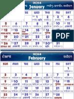 Manipuri Calendar 2014
