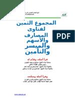الشيخ سعد بن ناصر الشثري - المجموع الثمين لفتاوى المصارف والأسهم والميسر والتأمين