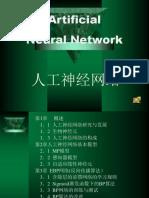 人工神经网络基础知识详细讲稿