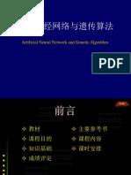 神经网络与遗传算法.ppt