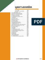 ข้อมูลทางเทคนิคต่างๆ.pdf
