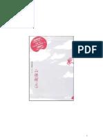 36661893-山楂樹之戀-電子書
